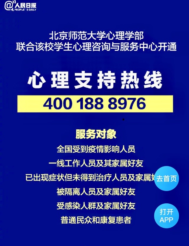 Chinese hotline 2