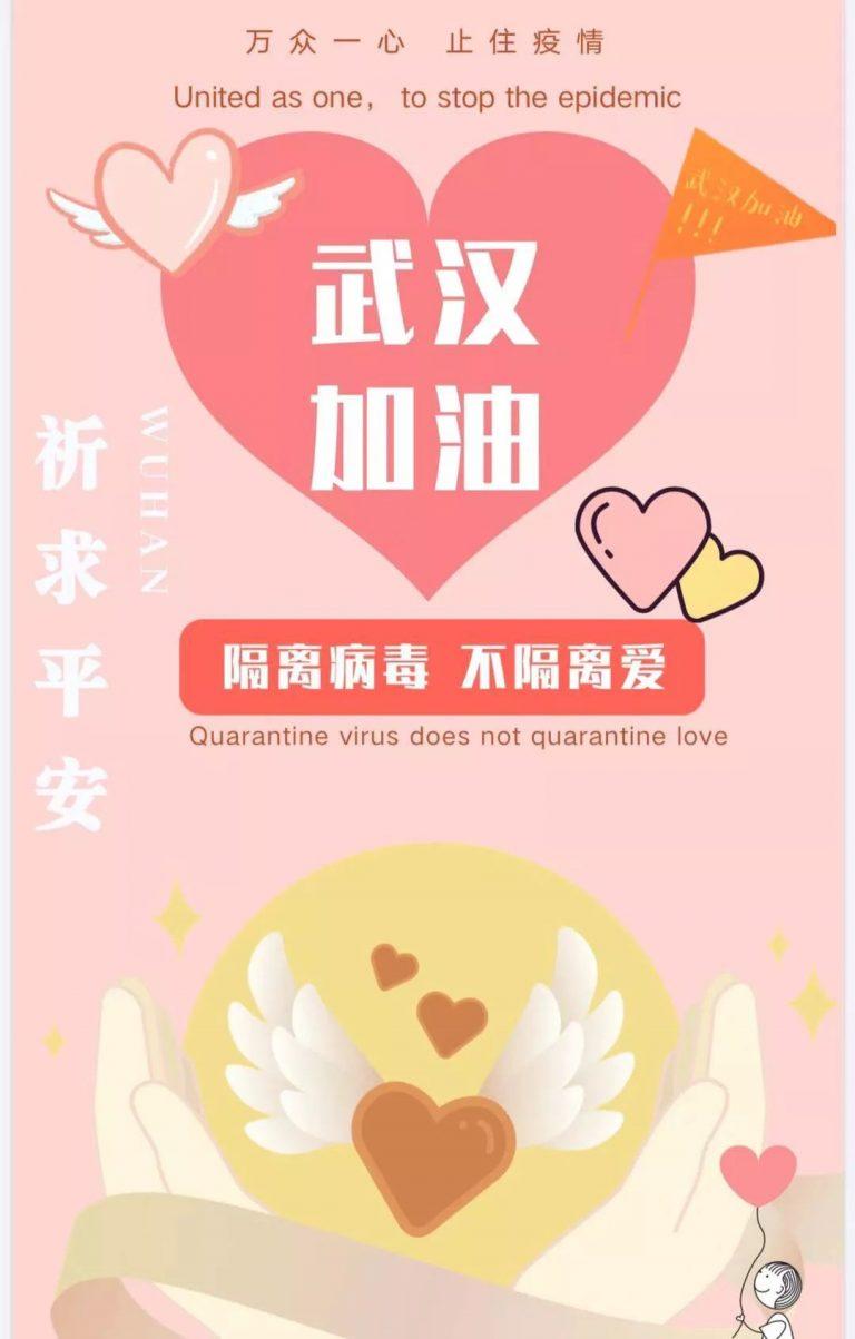WeChat Image_20200217212918